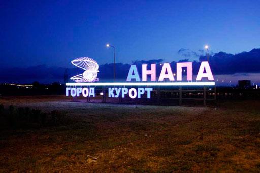 Трансфер из Анапы в Крым