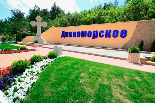 Такси из Новороссийска в Дивноморское
